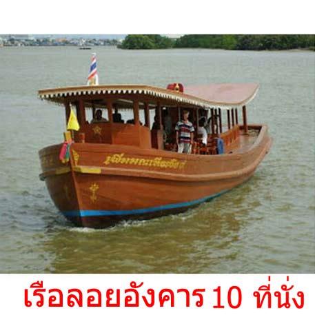 พวงหรีด-boat10.jpg